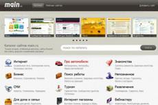 Регистрация в 50 каталогов сайтов 13 - kwork.ru