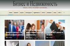 Продам автонаполняемый сайт Hi -Tech Новости и обзоры Премиум дизайн 4 - kwork.ru