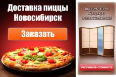 Сделаю три эффектных баннера для сайта, рекламы,повышения узнаваемости 80 - kwork.ru