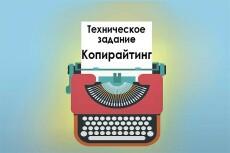 ТЗ копирайтеру на написание 5 статей для сайта 8 - kwork.ru