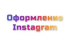 Картинки для Instagram, Вконтакте, Facebook 17 - kwork.ru
