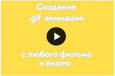Делаю любой сложности монтаж видео 1080p60fps 4 - kwork.ru