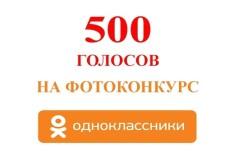 1000 репостов на Одноклассники 6 - kwork.ru