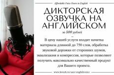 обучу приемам как обрабатывать голос диктора 10 - kwork.ru