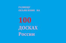 50 досок. Продающий текст. Максимальная конверсия 6 - kwork.ru