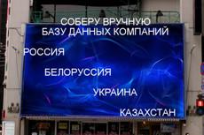 Сбор базы данных вручную из открытых источников 6 - kwork.ru
