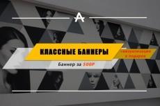 Оформление страниц в соцсетях 4 - kwork.ru