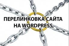 Внутренняя SEO оптимизация сайта 7 - kwork.ru