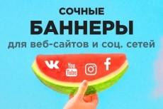 Сделаю баннер для соцсети 26 - kwork.ru