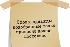 Напишу качественный, уникальный контент для Вашего сайта 23 - kwork.ru