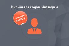 Меню Вконтакте 21 - kwork.ru