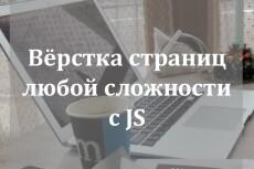 Разработка скриптов любой сложности JS, JQuery, AJAX 5 - kwork.ru