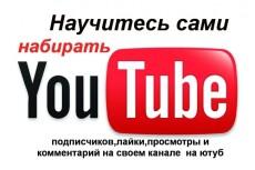 Создам канал YouTube +100 подписчиков и 3 видео 8 - kwork.ru