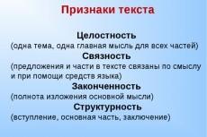 Переведу текст с английского на русский (или обратно) 3 - kwork.ru