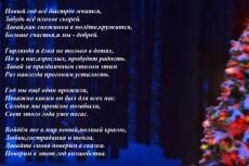сделаю транскрибацию аудиофайла, наберу текст со сканов,фотографий 3 - kwork.ru