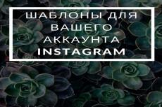 Оформлю вечные истории в Instagram 20 - kwork.ru