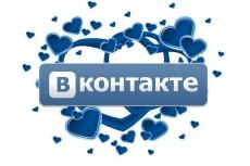 могу накрутить 1300 лайков в ВК 4 - kwork.ru