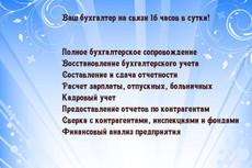 Составлю декларацию 2 НДФЛ, 3НДФЛ, 6НДФЛ, по транспортному налогу 21 - kwork.ru