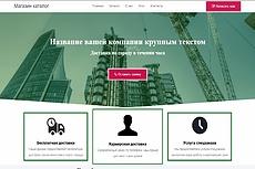 Городской тур сайт под партнерские программы Travelpayouts 20 - kwork.ru