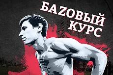 Курс Быстрое похудение на 10-15 кг 16 - kwork.ru