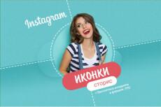 Дизайн лендинга для instagram 43 - kwork.ru
