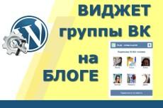 Установлю облако тегов 3 - kwork.ru