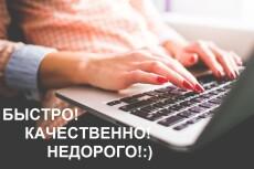 Расшифровка аудио или видео в текст 25 - kwork.ru