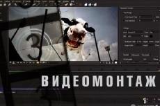 Смонтирую видео 20 - kwork.ru