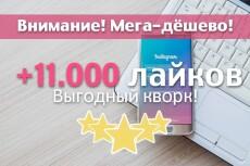30000 лайков в instagram 7 - kwork.ru