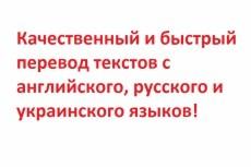 Набор текста на английском, русском, украинском языках 4 - kwork.ru