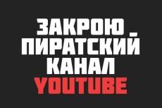 подключу YouTube канал к партнерке 5 - kwork.ru