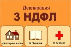Нулевой отчет НДС 3 - kwork.ru