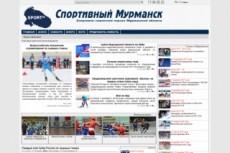 Размещу вашу ссылку на своем рыболовном портале 4 - kwork.ru