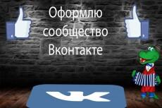 Оформлю сообщество Вконтакте. Аватар+обложка 18 - kwork.ru