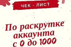Мануал по созданию 100000 аккаунтов в Telegram 5 - kwork.ru