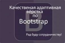 Верстка по PSD-макету используя Bootstrap 4 14 - kwork.ru