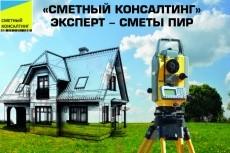 Сметы, КС2, КС3, ведомости объемов работ, дефектные ведомости 5 - kwork.ru