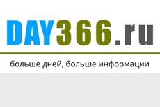 Разработаю PR-программу 8 - kwork.ru
