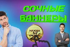Сделаю оригинальную шапку для вашего канала за короткий срок 7 - kwork.ru