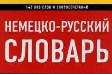 Расшифрую любое ауди,видео в текст. Быстро 4 - kwork.ru