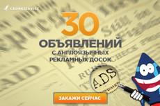 Регистрация в 50 каталогов сайтов 33 - kwork.ru