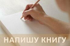Напишу рассказ, сказку, историю 6 - kwork.ru