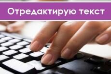 Качественно переведу с аудио и видео в текст 7 - kwork.ru