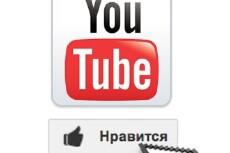 750 лайков youtube 10 - kwork.ru