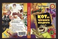 Сделаю обложку для книги 23 - kwork.ru