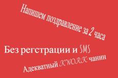 Напишу статью для Вашего сайта и не только, за 12 Часов 3 - kwork.ru