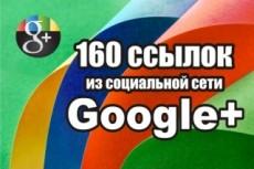 100+ вечных ссылок с трастовых сайтов 19 - kwork.ru