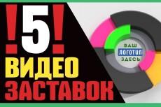 Создам реальное видео для фейсбук обложки с вашим логотипом или фото 11 - kwork.ru