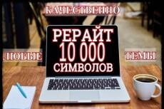 Напишу seo-текст на 3000 символов 9 - kwork.ru