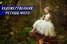 выполню ретушь, реставрацию фото 7 - kwork.ru